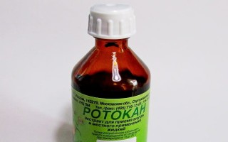 Препарат для полоскания Ротокан